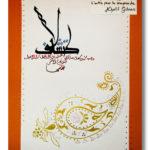 2007- 01 calligraphy encre, dorure