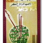 2007- 02 calligraphy encre, feutre