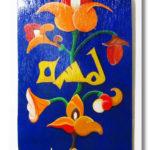 2010- 02 peinture sur bois