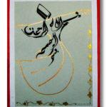 2013- 03 calligraphy encre, dorure